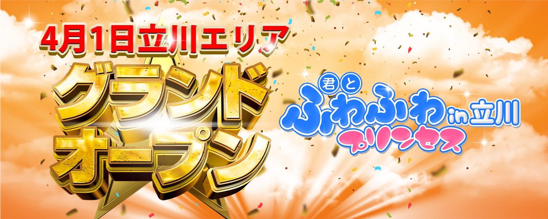 | 4/1 姉妹店 立川店グランドオープン!